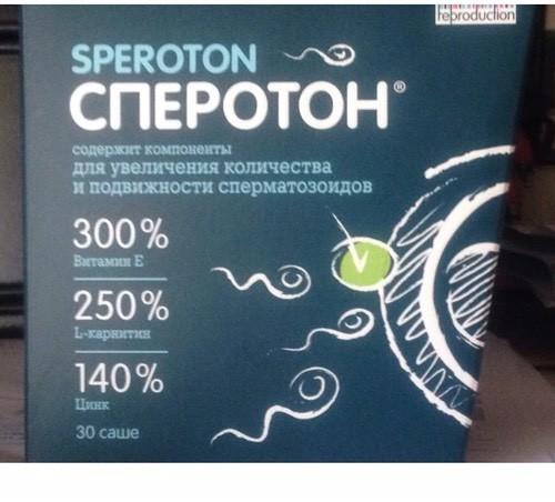 Витамины для спермы.