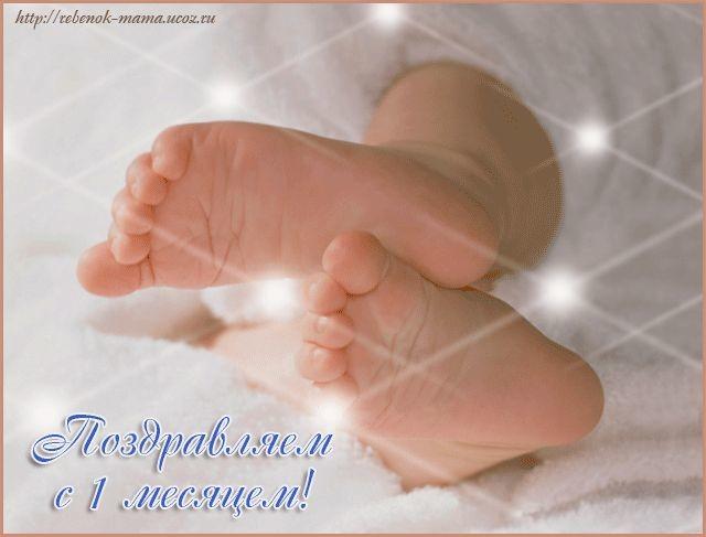 Поздравления внучку с первым месяцем жизни 12