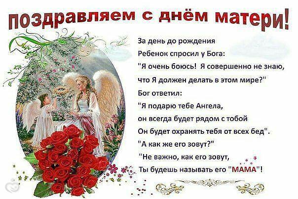 Душевные поздравления в день матери