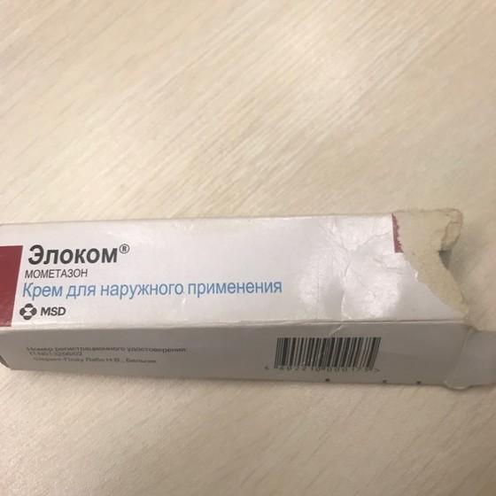 Мазь элоком для беременных 659