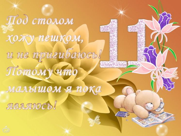 Поздравления внука с 11 месяцами мальчика