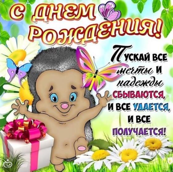 Поздравление на день рождения кире