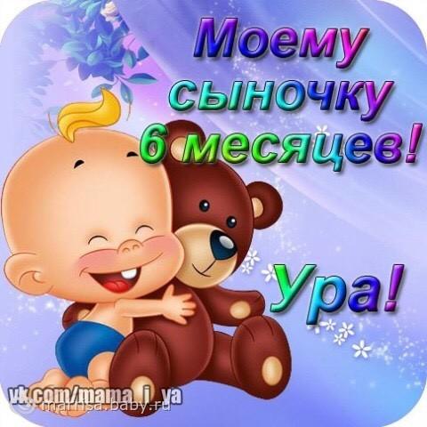 Поздравления 6 месяцев сыну