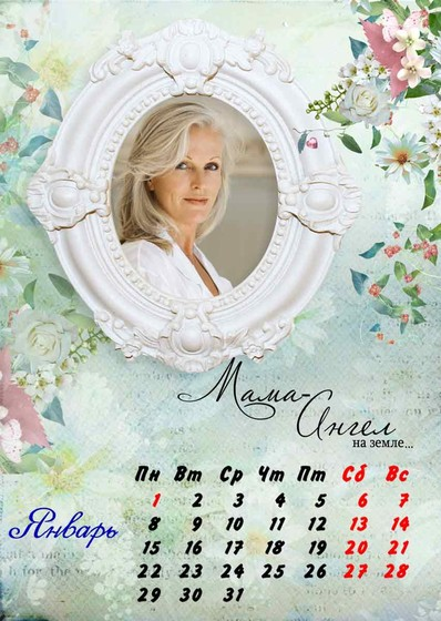Фото календарь для мамы