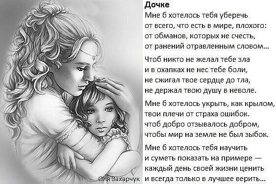 Как сделать чтобы дочь любила меня