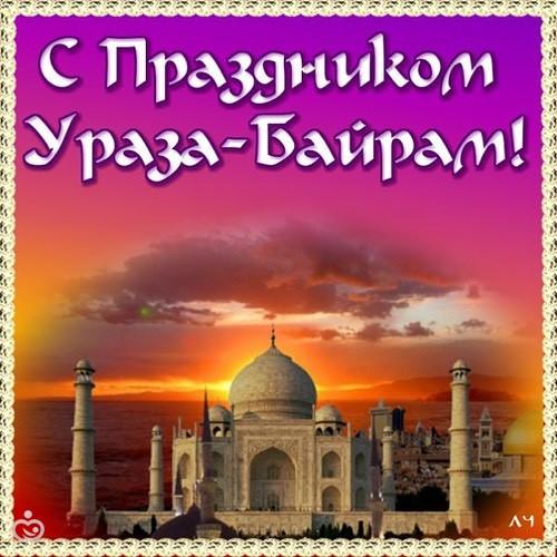 Поздравление на татарском языке с байрамом 100