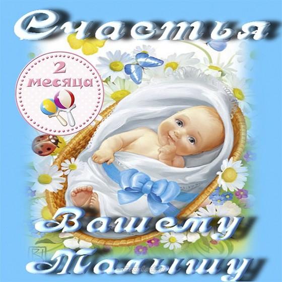Поздравления родителей с двумя месяцами ребенка