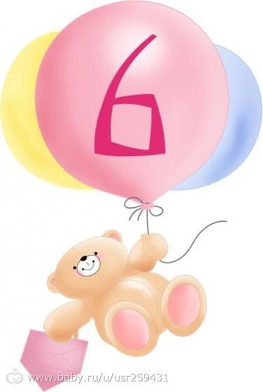Поздравление с 11 месяцами доченьке 41