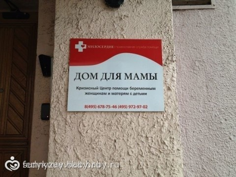 Внимание!!! Список по России!!! Центры помощи беременным женщинам и мамам с детьми