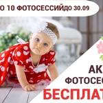 АКЦИЯ 'Фотосессия бесплатно!'