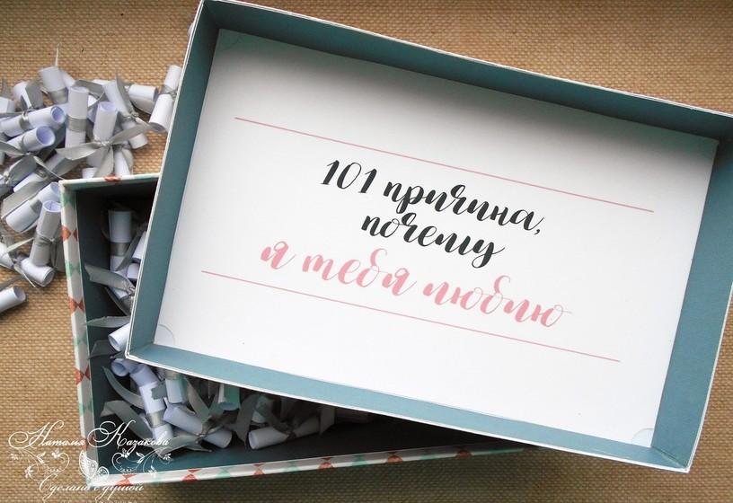 Картинки с надписью 101 причина почему я тебя люблю, открытку
