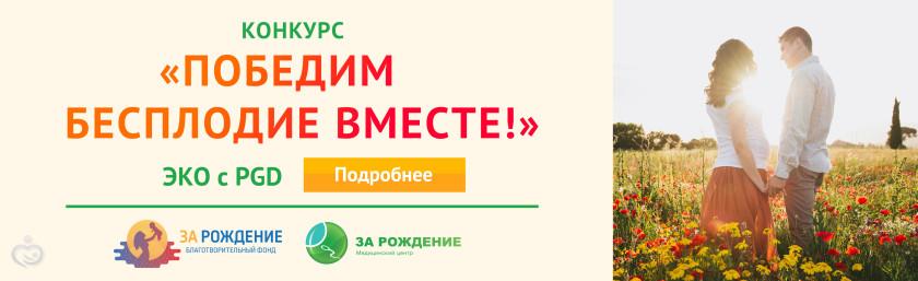 Бесплатное ЭКО c PGD конкурс !