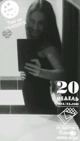 Наши 20 неделек))