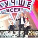 """программа 1 канала """"Лучше всех"""" с Максимом Галкиным, или как попасть в эфир"""