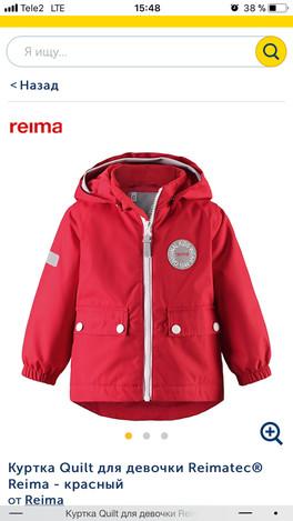 Кто покупает деткам вещи Reima, нужна ваша помощь