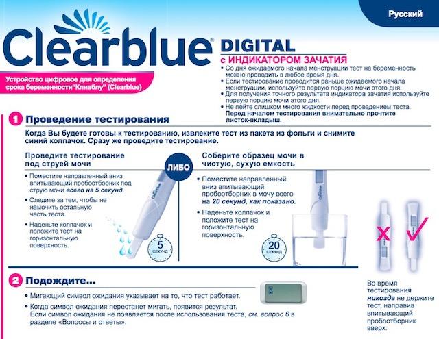 Тест на беременность Clearblue digital