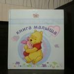 Первая книга малыша. Почти заполнена.Фото.
