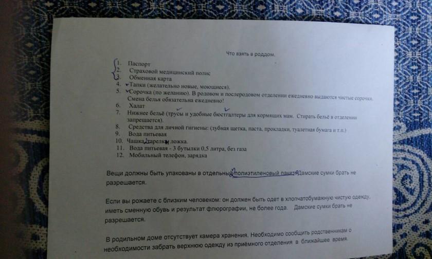 Новороссийск (россия, краснодарский край) - нормальный роддом,условия пребывания хорошие.