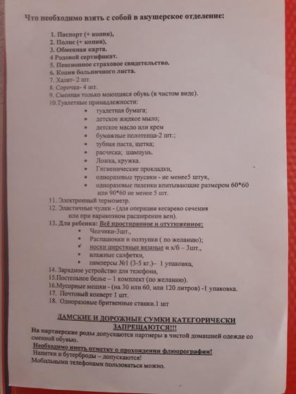Список вещей в роддом армавир официальный сайт