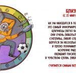 Котовский гороскоп))