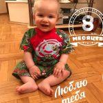 8.01.2018 -Диме 8 месяцев