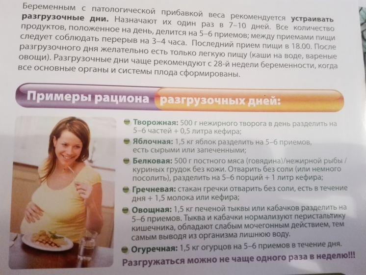 При беременность на какую диету сесть