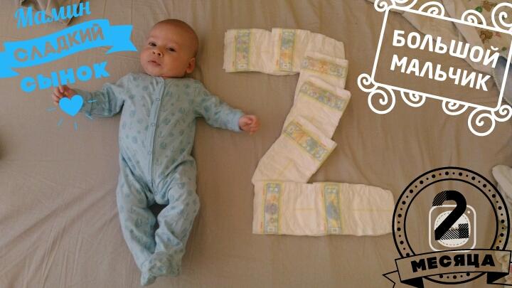 Днем рождения, картинка на 2 месяца малышу
