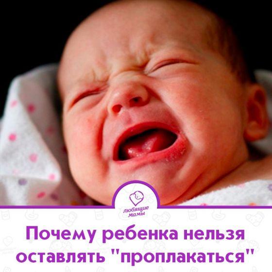 """Почему ребенка нельзя оставлять """"проплакаться"""""""