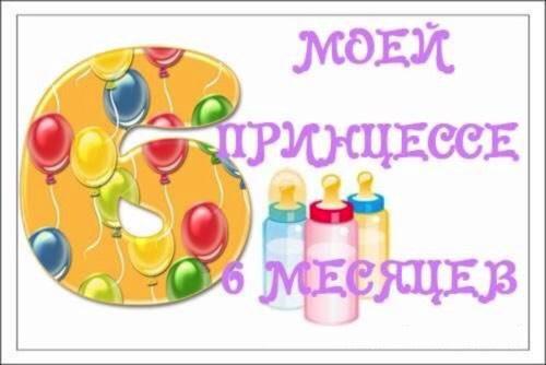 Открытка полгодика доченьке, будьте здоровы счастливы